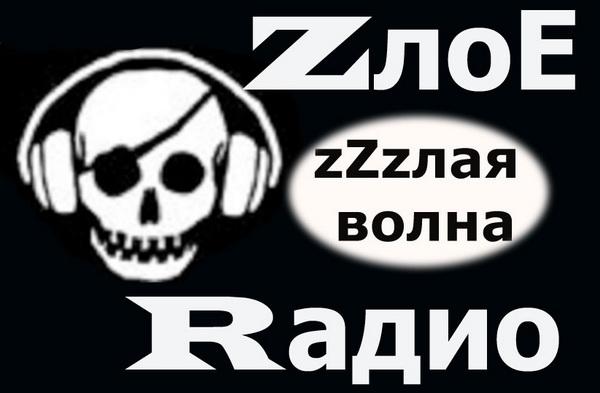Злое Радио. Начало